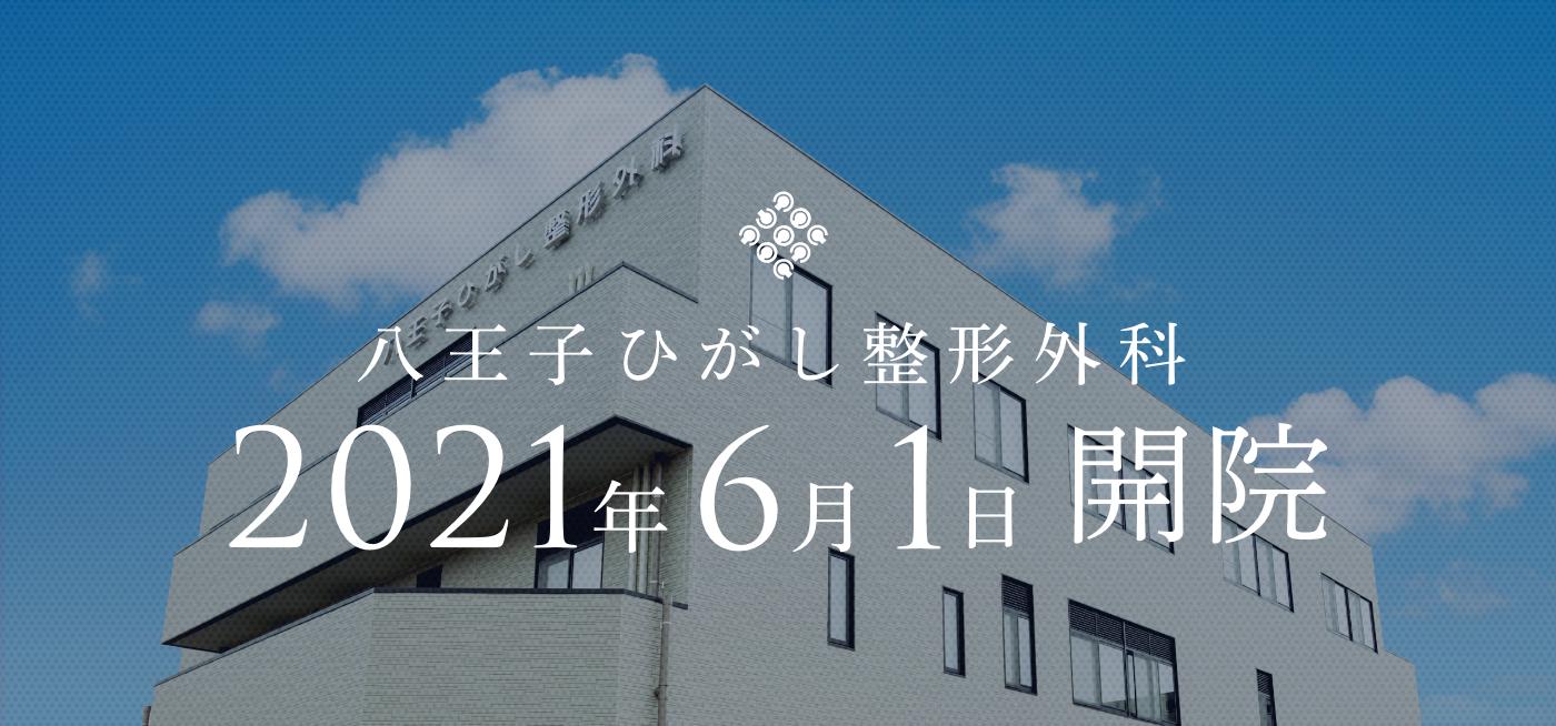 八王子ひがし整形外科 2021年6月1日開院予定